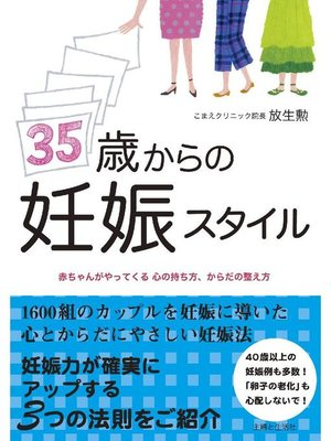 cover image of 35歳からの妊娠スタイル