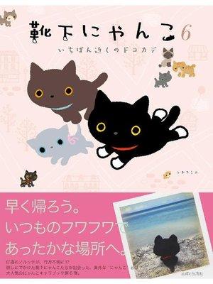 cover image of 靴下にゃんこ6 いちばん近くのドコカデ