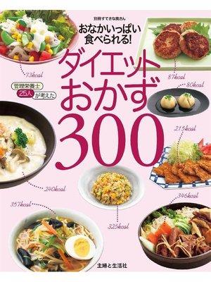 cover image of おなかいっぱい食べられる!ダイエットおかず300