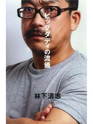 cover image of ビッグダディの流儀  俺はこういう人間だ!