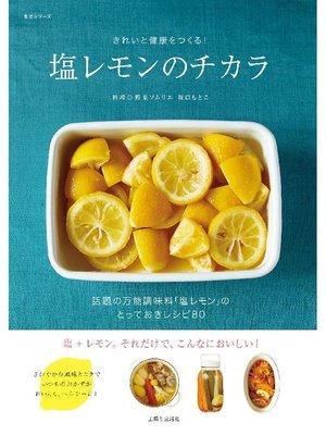 cover image of 塩レモンのチカラ