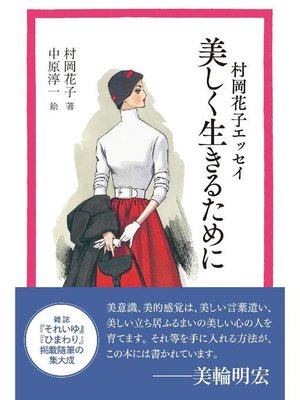 cover image of 村岡花子エッセイ 美しく生きるために