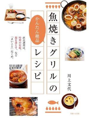 cover image of 魚焼きグリルのかんたん絶品レシピ