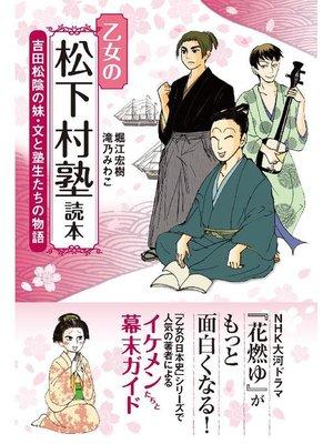 cover image of 乙女の松下村塾読本