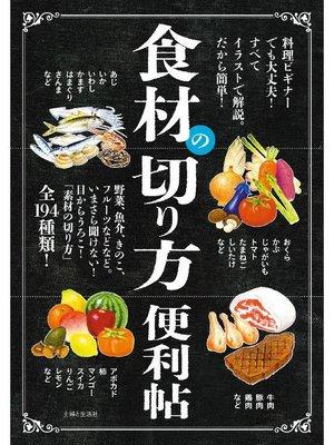 cover image of 食材の切り方便利帖