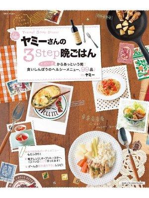 cover image of ヤミーさんの3STEP晩ごはん  ただいまからあっという間!食いしんぼうのヘルシーメニュー99品!