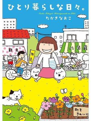 cover image of ひとり暮らしな日々。  つつましく、たくましく。ひとり暮らし応援コミックエッセイ