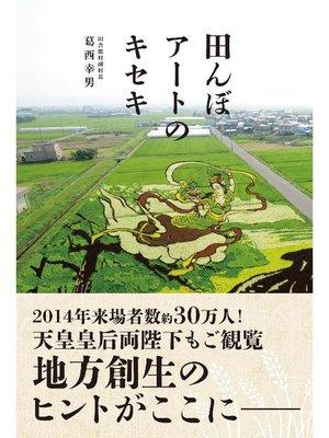 cover image of 田んぼアートのキセキ