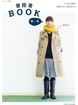 cover image of 普段着BOOK 秋・冬