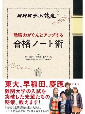cover image of NHKテストの花道 勉強力がぐんとアップする合格ノート術