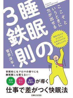 cover image of ここぞというときに力が出せる睡眠の3鉄則
