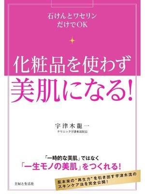 cover image of 化粧品を使わず美肌になる!