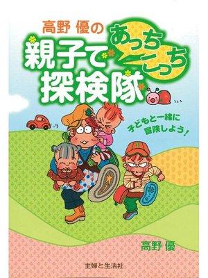 cover image of 高野優の親子であっちこっち探検隊