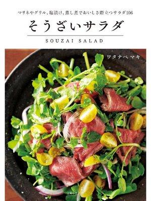cover image of そうざいサラダ