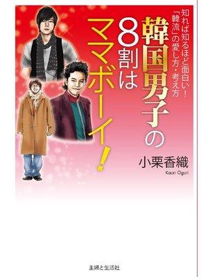 cover image of 韓国男子の8割はママボーイ!