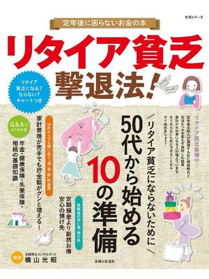cover image of リタイア貧乏撃退法!