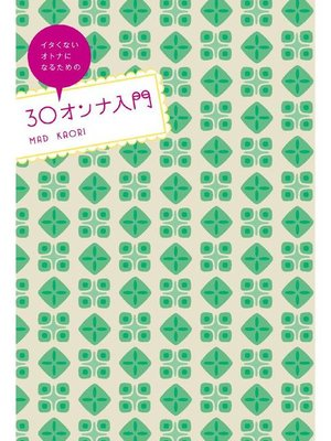 cover image of 30オンナ入門