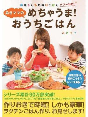 cover image of みきママのめちゃうま!おうちごはん