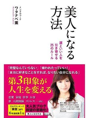 cover image of 美人になる方法