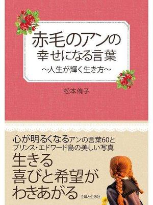 cover image of 赤毛のアンの幸せになる言葉
