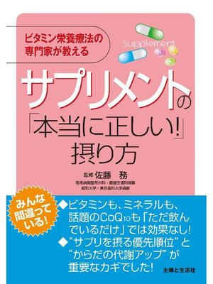 cover image of サプリメントの「本当に正しい!」摂り方