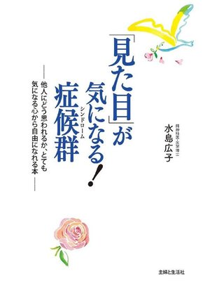 cover image of 「見た目」が気になる!症候群  他人にどう思われるか、とても気になる心から自由になれる本