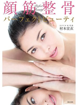cover image of 顔筋整骨パーフェクトビューティ