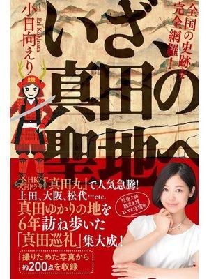 cover image of 【オールカラー版】 いざ、真田の聖地へ