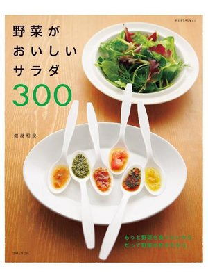 cover image of 野菜がおいしいサラダ300
