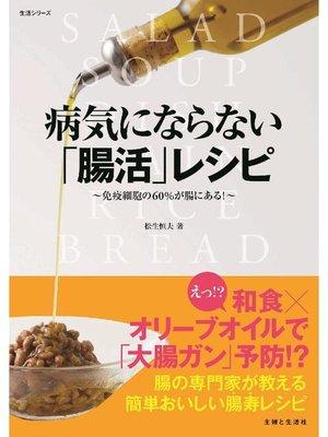 cover image of 病気にならない「腸活」レシピ