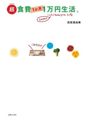 cover image of 超 食費1か月1万円生活。