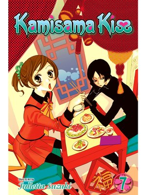 cover image of Kamisama Kiss, Volume 7