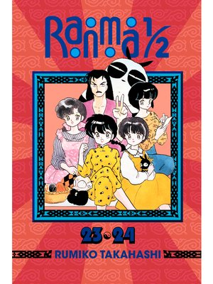 cover image of Ranma 1/2 (2-in-1 Edition), Volume 12
