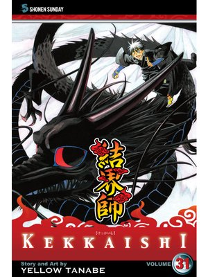 cover image of Kekkaishi, Volume 31