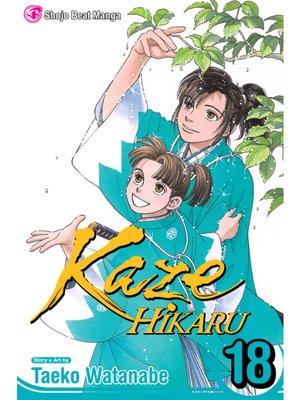 cover image of Kaze Hikaru, Volume 18