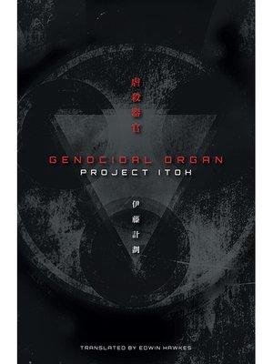 cover image of Genocidal Organ