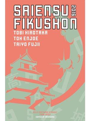 cover image of Saiensu Fikushon 2016