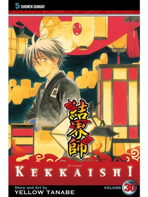 cover image of Kekkaishi, Volume 30