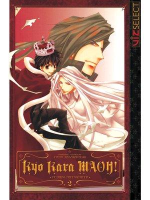 cover image of Kyo Kara MAOH!, Volume 2