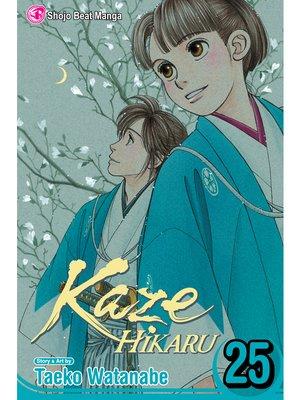 cover image of Kaze Hikaru, Volume 25
