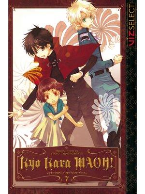 cover image of Kyo Kara MAOH!, Volume 7