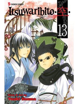 cover image of itsuwaribito, Volume 13