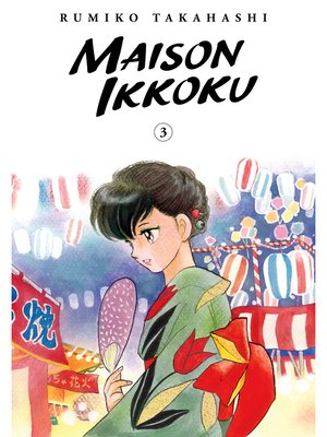 cover image of Maison Ikkoku Collector's Edition, Volume 3