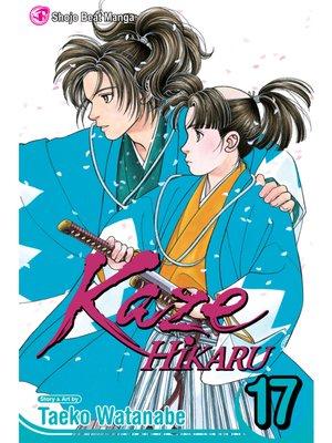 cover image of Kaze Hikaru, Volume 17