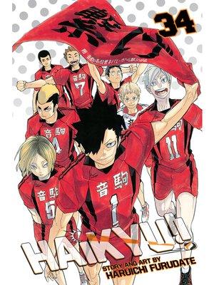cover image of Haikyu!!, Volume 34