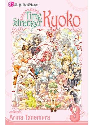 cover image of Time Stranger Kyoko, Volume 3