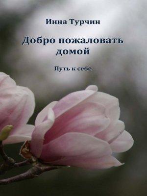 cover image of Dobro pozhalovat' domoj