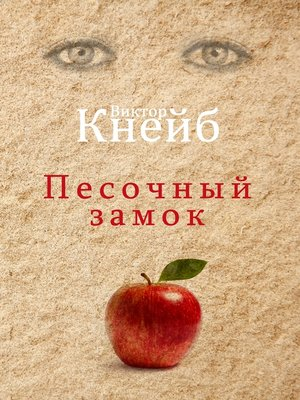 cover image of Pesotschnyi Samok--Sandburg