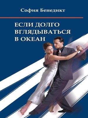 cover image of Jesli dolgo vgljadyvatjsja v okean