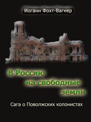 cover image of V Rossiju na svobodnye zemli